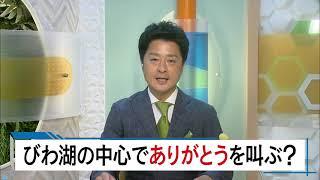 7月1日 びわ湖放送ニュース