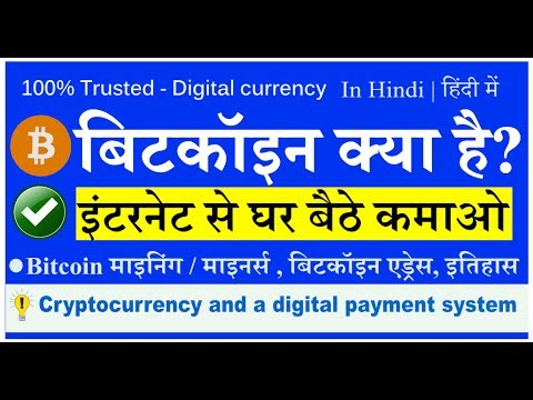 About bitcoin trading in india