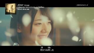 花びらたちのマーチ (YouTube Edit) / Aimer [1080p]