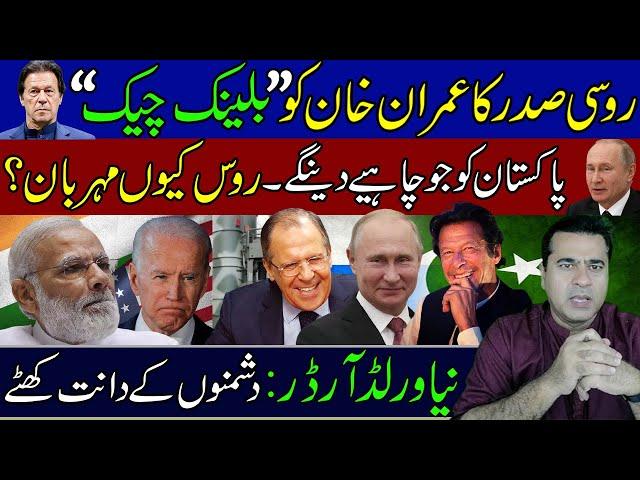 روسی صدر کا عمران خان کو بلینک چیک | پاکستان کو جو چاہیے دینگے | روس کیوں مہربان؟
