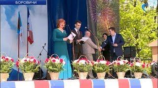 Жители Боровичей в субботу отметили день рождения города