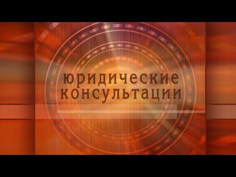 """Юридические консультации """"Замена документов после смены фамилии"""" 17 01 20"""