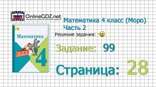Страница 28 Задание 99 – Математика 4 класс (Моро) Часть 2