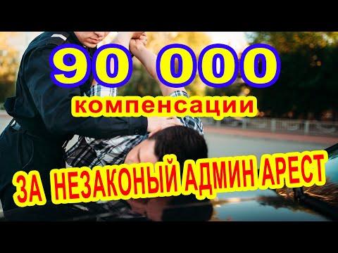 Можно ли получить компенсацию за незаконный административный арест. Мужчина отсудил 90 тысяч гривен
