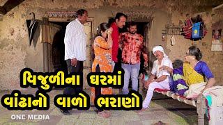 Vijulini Gharma Vandhana Valo Bharano  | Gujarati Comedy | One Media | 2021