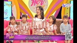 สัมภาษณ์ทีมแฝด4 ในรายการ Her Day l คุณแม่ตัวเล็กแต่ใจใหญ่ เลี้ยงลูกแฝด 4 อย่างไรให้เป็นตัวเอง