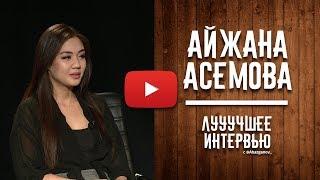 #Лууучшее интервью / Айжана Асемова о гадалках, первой машине и сфере влияния.