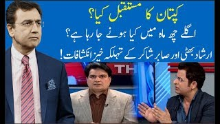 Hard Talk Pakistan With Dr Moeed Pirzada | 21 November 2019 | Irshad Bhatti | Sabir Shakir
