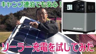 suaoki100Wソーラーパネルで太陽光発電をし大容量120000mAhのポータブル電源にきちんと充電できるのかを試してみた森のまきばオートキャンプ場