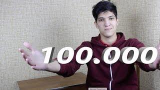 100.000 ПОДПИСЧИКОВ! СПАСИБО!!!