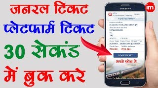 How to Book a General Train Ticket Online | By Ishan [Hindi] - Download this Video in MP3, M4A, WEBM, MP4, 3GP