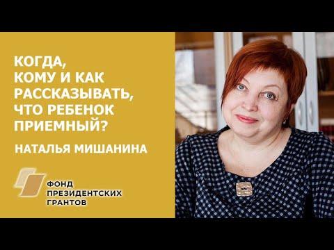 Когда, кому и как рассказывать, что ребенок приемный?  Тайна усыновления / Наталья Мишанина