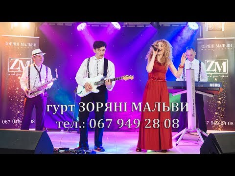 """Гурт """"Зоряні мальви"""", відео 7"""