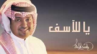 تحميل و مشاهدة راشد الماجد - يا للآسف (النسخة الأصلية) | 2006 MP3