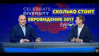Сколько потратит Украина на Евровидение 2017 ? | Дизель события