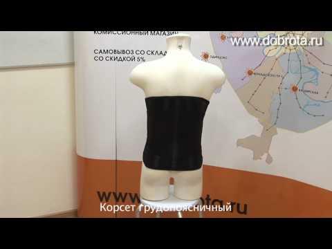 Стоимость корсета для позвоночника при грыже поясничного отдела
