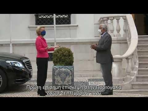 Επίσκεψη Προέδρου ΕΕ κ. Ούρσουλα φον ντερ Λάιεν στην Πορτογαλία