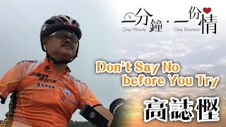 Don't Say No before You Try - 高誌慳