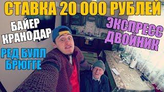 ШОК! СТАВКА 20 000 РУБЛЕЙ НА ЭКСПРЕСС ДВОЙНИК ОТ ДЕДА ФУТБОЛА! БАЙЕР-КРАСНОДАР / РЕД БУЛЛ-БРЮГГЕ |