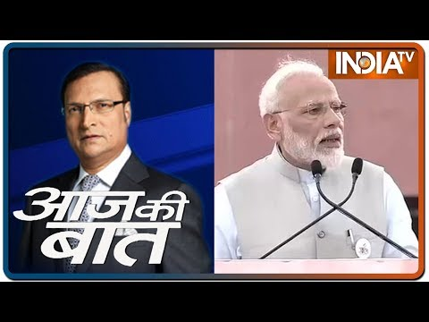 Aaj Ki Baat with Rajat Sharma | October 31, 2019