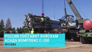 Россия передаст Сирии С-300 | Новости