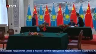 Стали известны первые итоги государственного визита Нурсултана Назарбаева в КНР