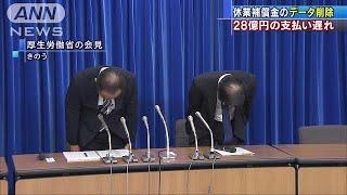 厚労省が謝罪休業補償支払い遅れるデータ誤削除18/09/08