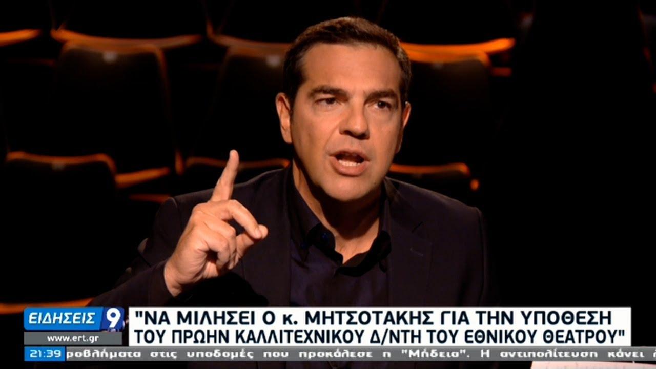 Επίθεση Τσίπρα στην κυβέρνηση για τον πρώην καλλιτεχνικό διευθυντή  του Εθνικού ΕΡΤ 18/02/2021