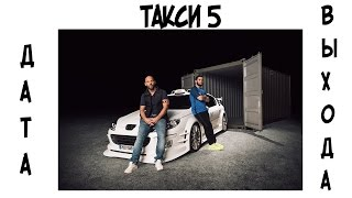 Такси 5 (2018)  дата выхода фильма