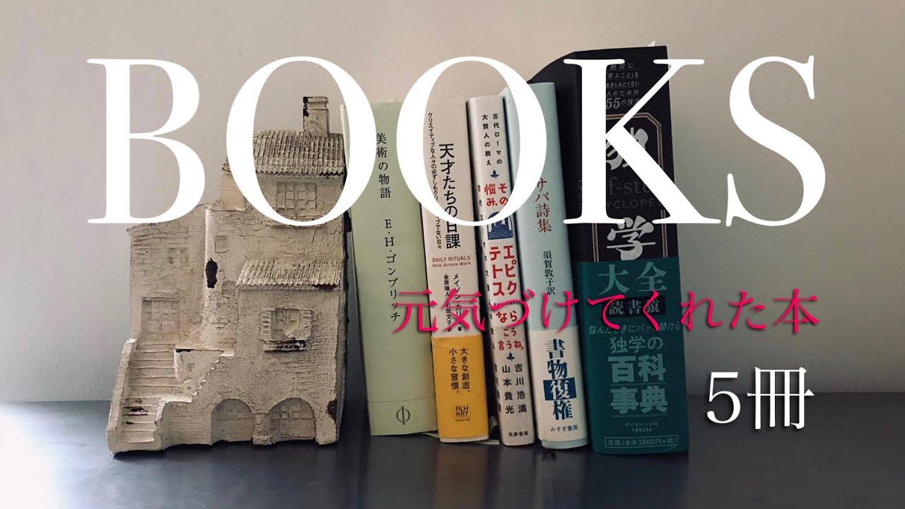 自分を元気づけてくれた本5冊/本のある生活#1/日々の読書