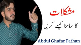 How to face difficulties in life   Motivational Story    Abdul Ghafar Pathan    In Urdu/ Hindi