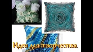 Красивые подушки своими руками. Идеи для творчества. #handmade