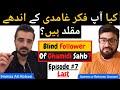 Are you Blind Follower of Javed Ahmed Ghamidi | Hamza Ali Abbasi