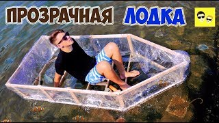 ПРОЗРАЧНАЯ ЛОДКА ИЗ ПЛЕНКИ - DIY
