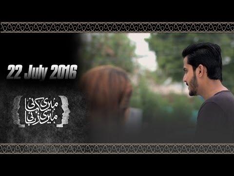 Rishte Ka Elaj | Meri Kahani Meri Zabani - 22 July 2016