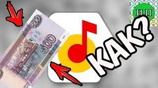 Простой способ заработать 500 рублей на Яндекс музыке