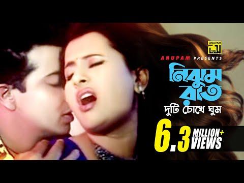 Nijhum Raat Duti Chokhe | নিঝুম রাত দুটি চোখে | HD | Shakib Khan, Purnima & Riaz | Badha | Anupam