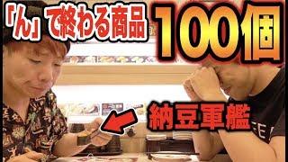最後に「ん」がつく食べ物100個食べるまで帰れません!!