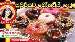 ✔ ගෙදර හදන සුපිරි ඩෝනට්ස් Homemade Soft Donuts /Doughnuts By Apé Amma With English Sub