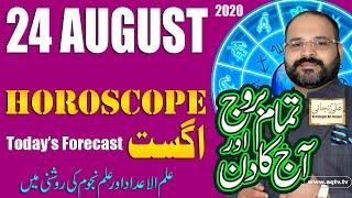 Today Horoscope 24 August | Astrologer Ali Zanjani