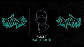 SMOKE - HIP HOP BATTLE vol 10 MIX 2019