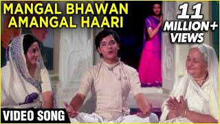 Mangal Bhawan Amangal Haari Mp3 Song गीत गाता चल Sachin Sarika Ravindra Jain