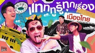 ลุยมิวเซียมสยาม รู้ทุกเรื่องเกี่ยวกับความเป็นไทย ใครรู้น้อย ต้องอับอาย!!