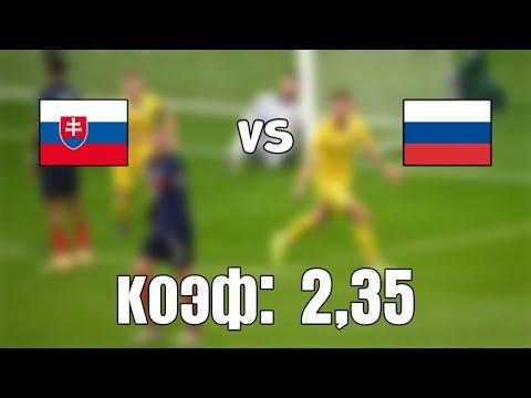 СЛОВАКИЯ - РОССИЯ 2-1 30.3.2021 21:45 /ОТБОР К ЧМ 2022/Ставки и прогнозы на футбол.