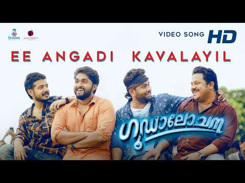 Ee Angaadi Kavalayil Song - Goodalochana
