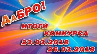 ИТОГИ КОНКУРСОВ 23.03.2018 - 26.03.2018