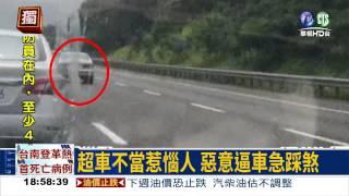 國道行車糾紛 緊追逼車撞到翻