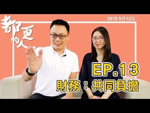 都更的人|EP.13 財務:共同負擔 feat. 劉筱蕾組長<BR>-財團法人臺北市都市更新推動中心
