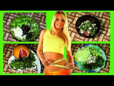 4 питательных витаминных салатов для похудения. Правильное питание