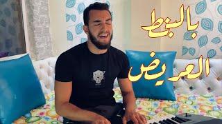 Zouhair Bahaoui - Cover Hussain Al Jassmi | (زهير البهاوي - بالبنط العريض (كوفر حسين الجسمي